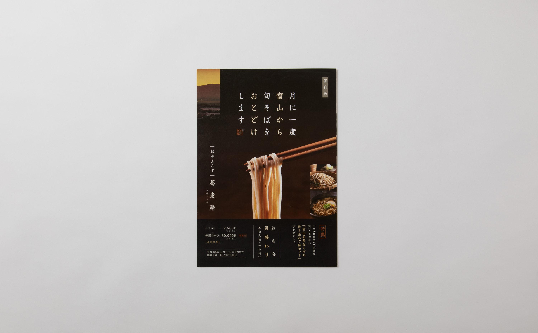 蕎麦暦 パンフレット
