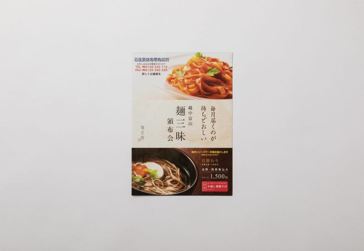 越中富山 麺三昧 パンフレット