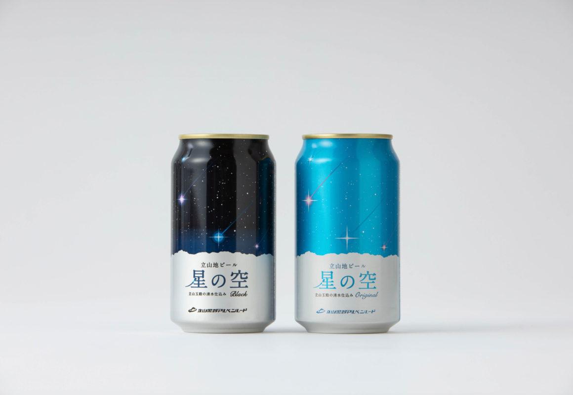 星の空ビールデザイン